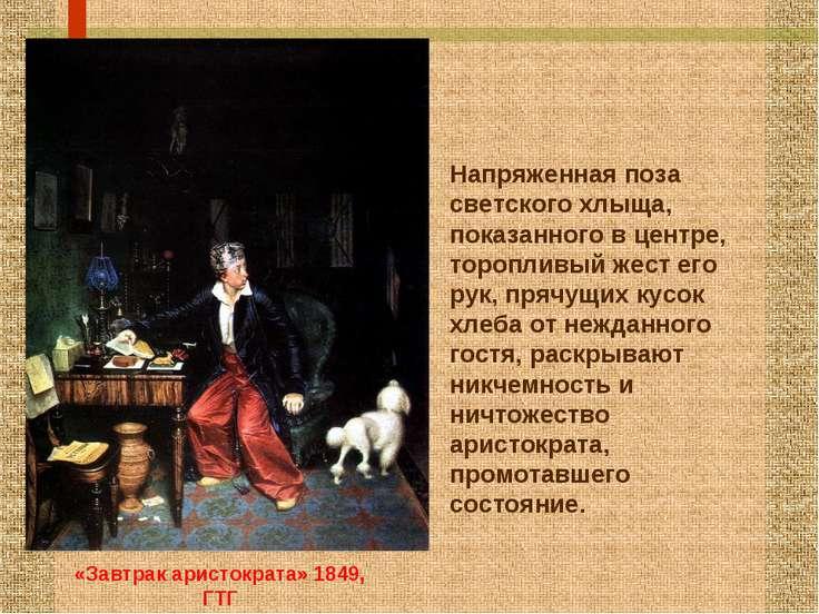 «Завтрак аристократа» 1849, ГТГ Напряженная поза светского хлыща, показанного...