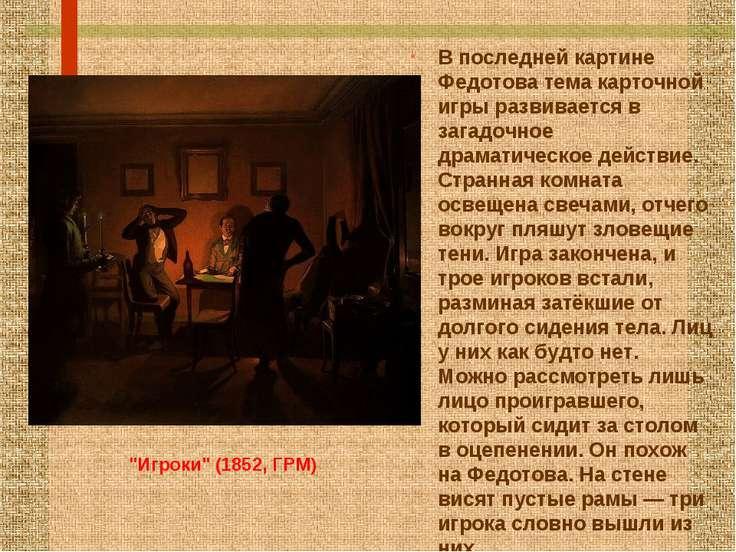 В последней картине Федотова тема карточной игры развивается в загадочное дра...