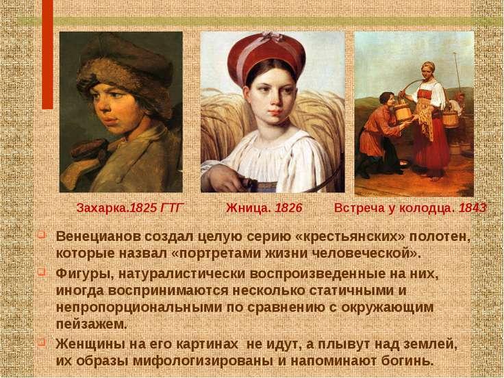 Венецианов создал целую серию «крестьянских» полотен, которые назвал «портрет...