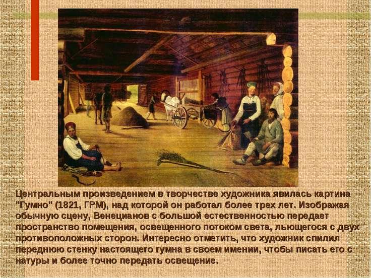 """Центральным произведением в творчестве художника явилась картина """"Гумно"""" (182..."""