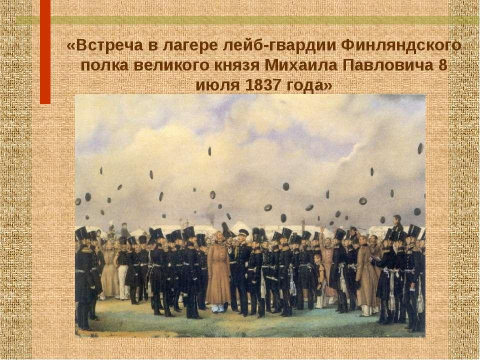 «Встреча в лагере лейб-гвардии Финляндского полка великого князя Михаила Павл...