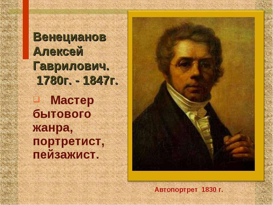 Венецианов Алексей Гаврилович. 1780г. - 1847г. Мастер бытового жанра, портрет...