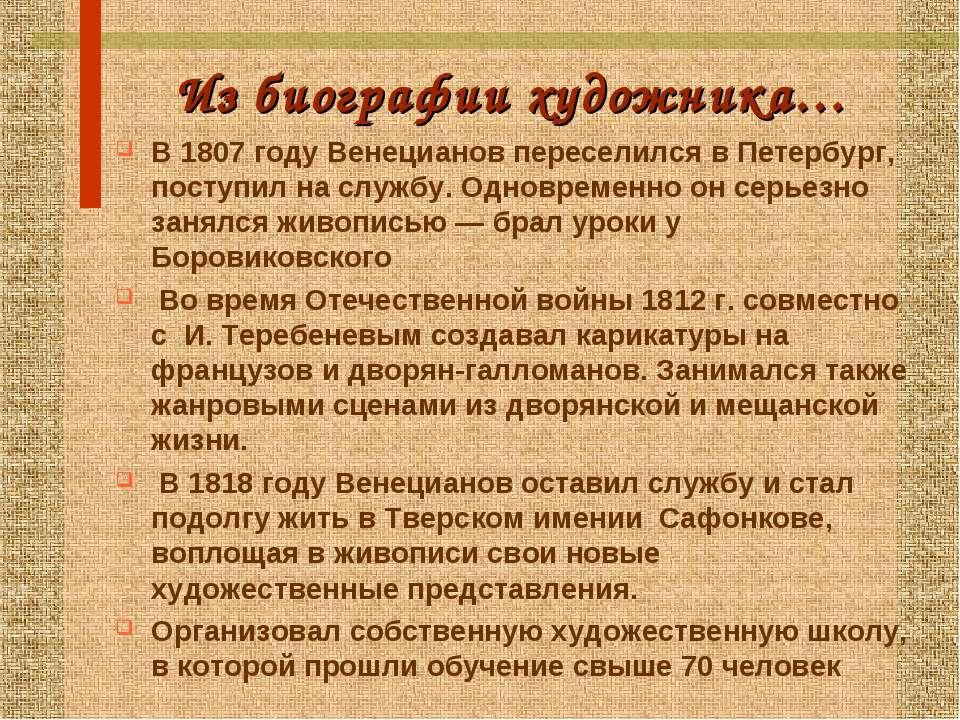В 1807 году Венецианов переселился в Петербург, поступил на службу. Одновреме...