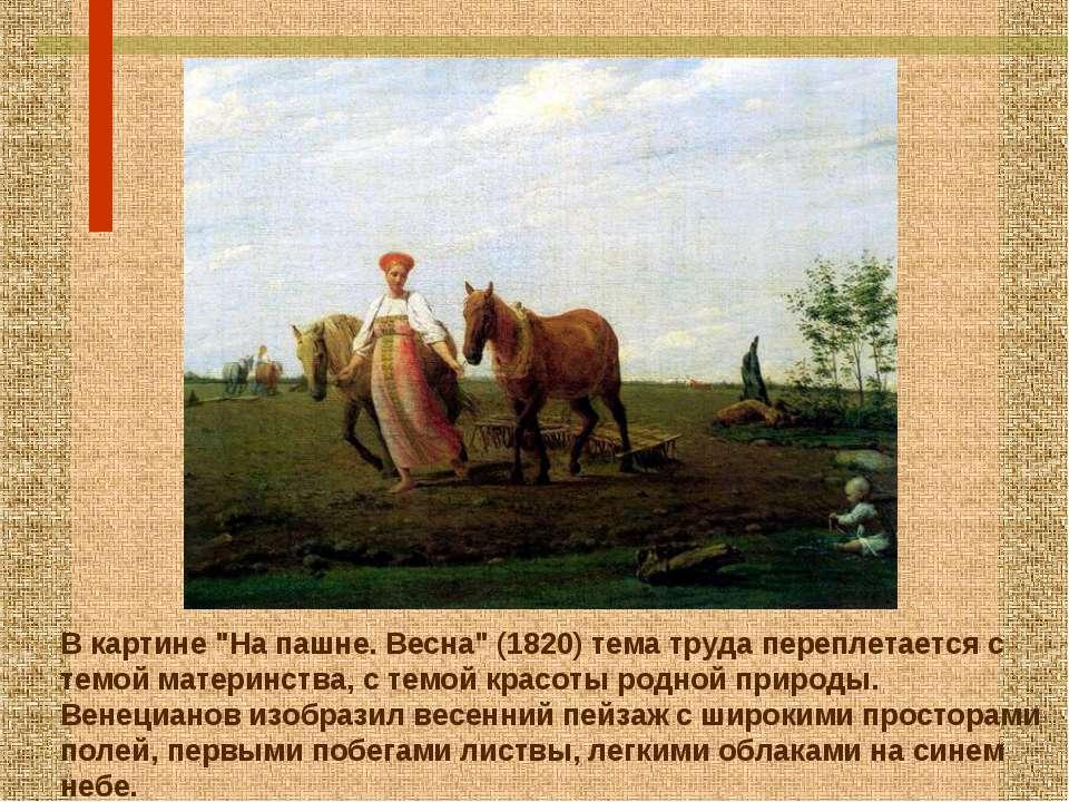 """В картине """"На пашне. Весна"""" (1820) тема труда переплетается с темой материнст..."""