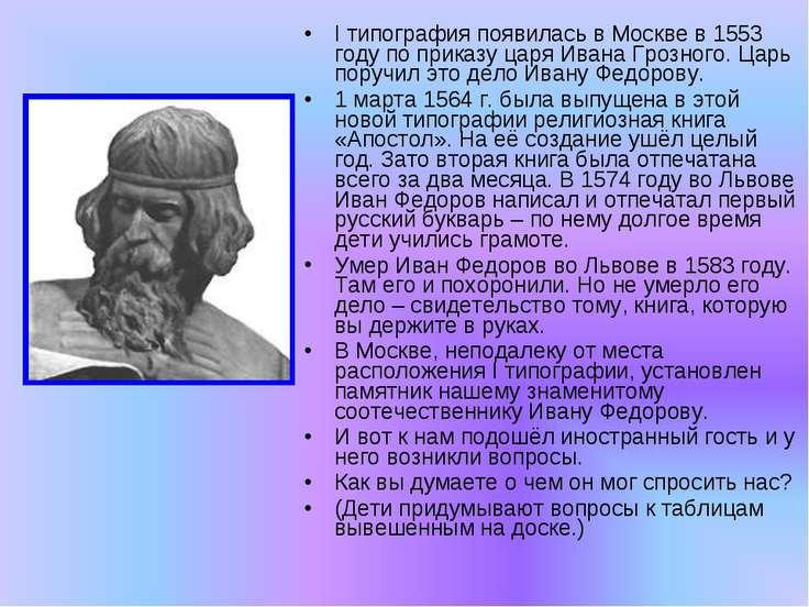 I типография появилась в Москве в 1553 году по приказу царя Ивана Грозного. Ц...