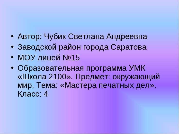 Автор: Чубик Светлана Андреевна Заводской район города Саратова МОУ лицей №15...
