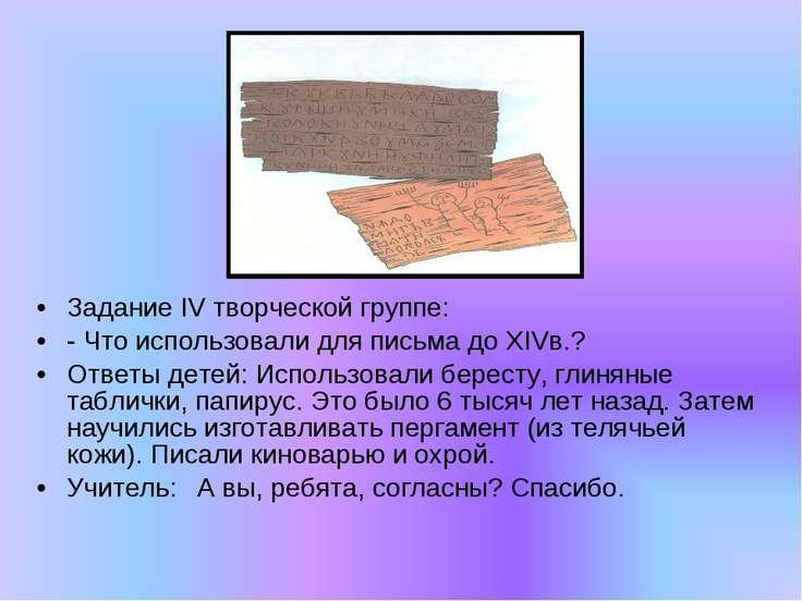 Задание IV творческой группе: - Что использовали для письма до XIVв.? Ответы ...