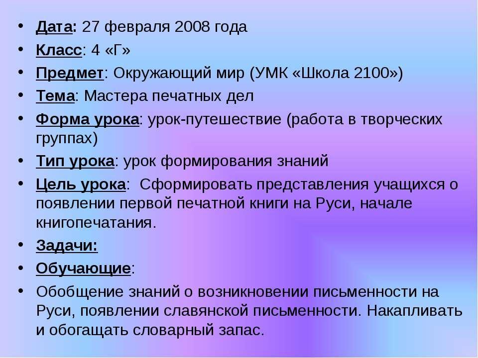 Дата: 27 февраля 2008 года Класс: 4 «Г» Предмет: Окружающий мир (УМК «Школа 2...