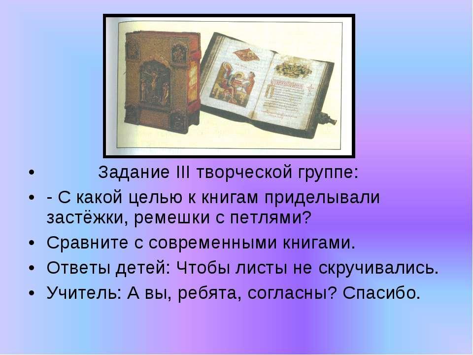 Задание III творческой группе: - С какой целью к книгам приделывали застёжки,...