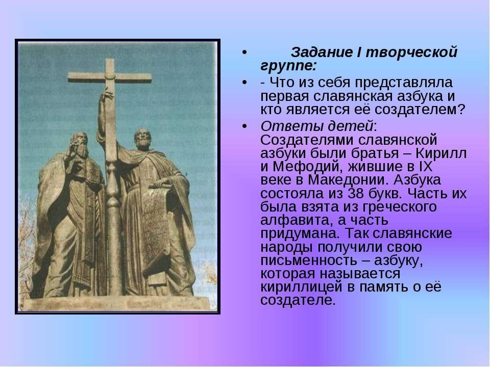 Задание I творческой группе: - Что из себя представляла первая славянская азб...