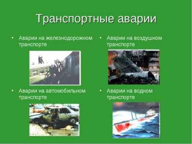 Транспортные аварии Аварии на железнодорожном транспорте Аварии на автомобиль...