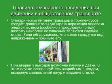 Правила безопасного поведения при движении в общественном транспорте Электрич...