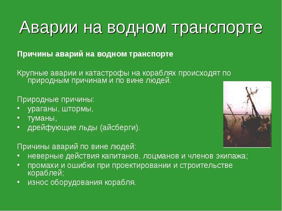 Аварии на водном транспорте Причины аварий на водном транспорте  Крупные ава...