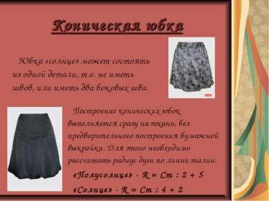 Коническая юбка Юбка «солнце» может состоять из одной детали, т.е. не иметь ш...