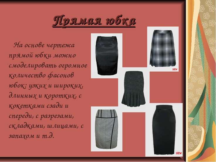 Прямая юбка На основе чертежа прямой юбки можно смоделировать огромное количе...