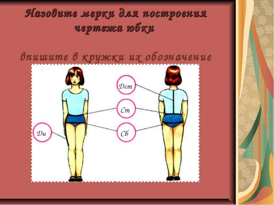 Назовите мерки для построения чертежа юбки впишите в кружки их обозначение Дс...