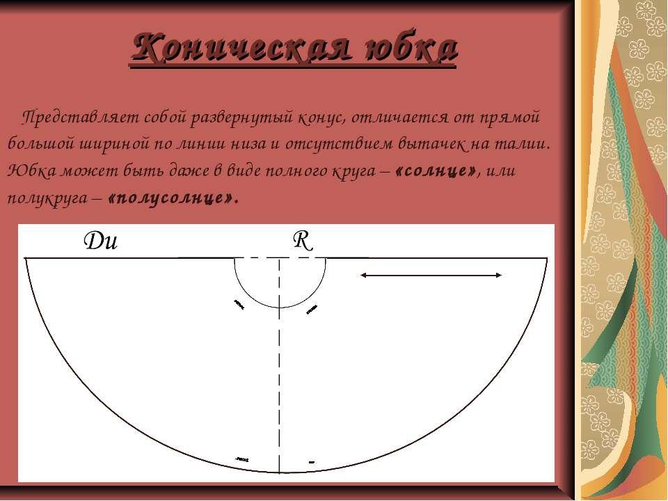 Коническая юбка Представляет собой развернутый конус, отличается от прямой бо...