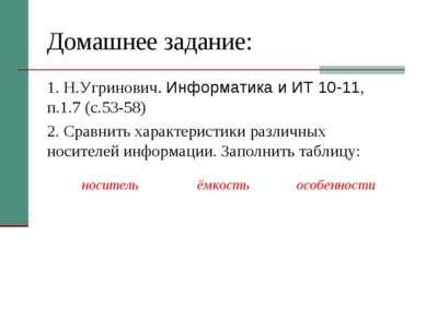 Домашнее задание: 1. Н.Угринович. Информатика и ИТ 10-11, п.1.7 (с.53-58) 2. ...
