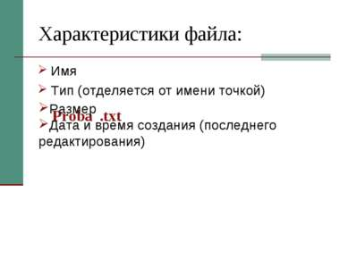 Характеристики файла: Имя Тип (отделяется от имени точкой) Proba Размер Дата ...