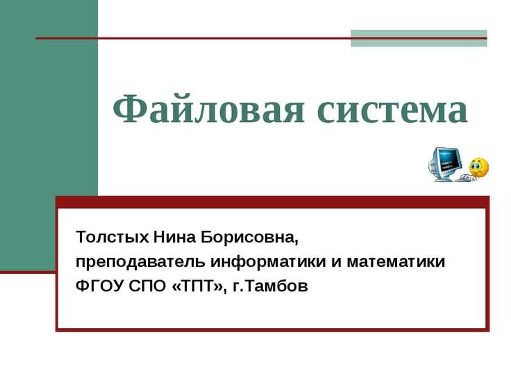 Файловая система Толстых Нина Борисовна, преподаватель информатики и математи...