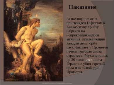 За похищение огня пригвождён Гефестом к Кавказскому хребту. Обречён на непрек...