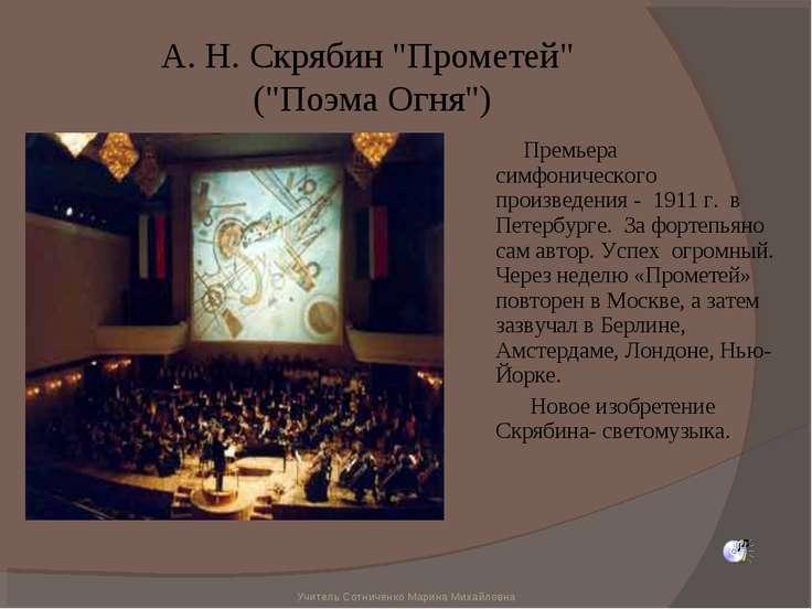 """А. Н. Скрябин """"Прометей"""" (""""Поэма Огня"""") Премьера симфонического произведения ..."""