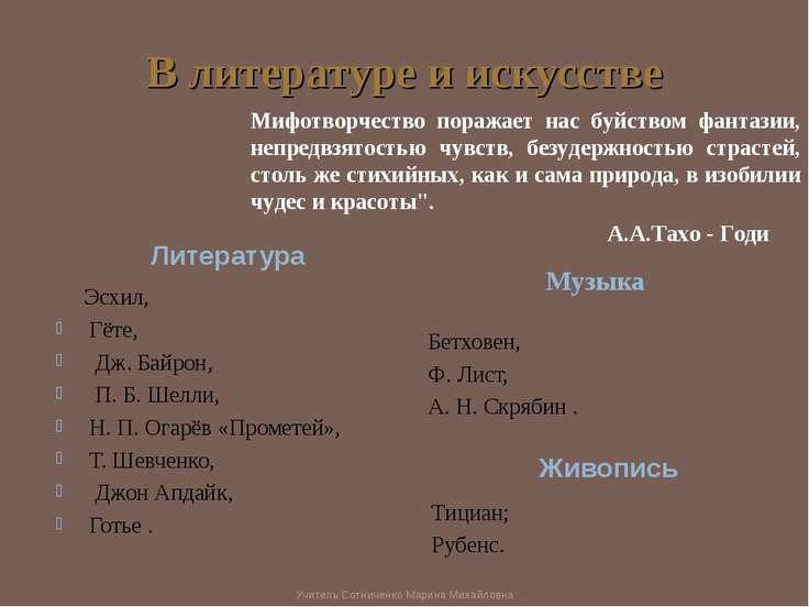 В литературе и искусстве Литература Музыка Эсхил, Гёте, Дж. Байрон, П. Б. Шел...