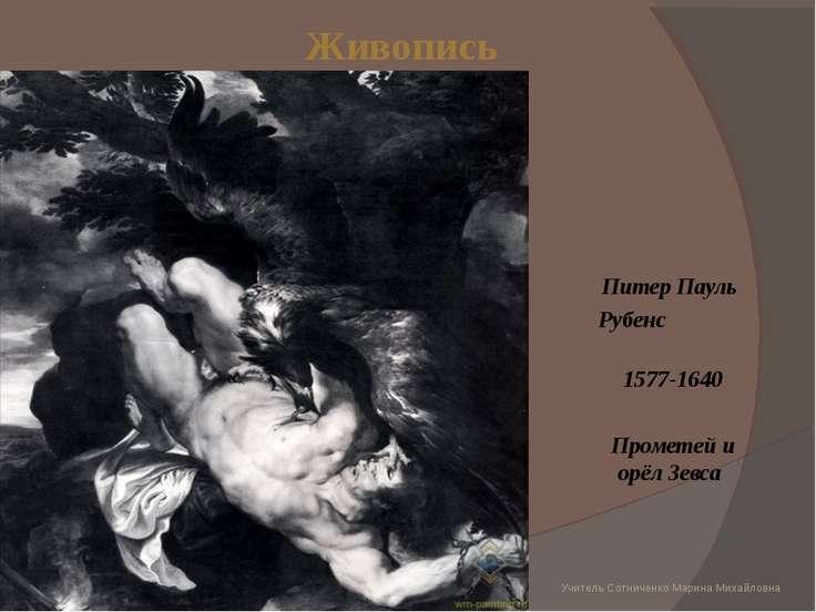 Живопись Питер Пауль Рубенс 1577-1640 Прометей и орёл Зевса Учитель Сотниченк...