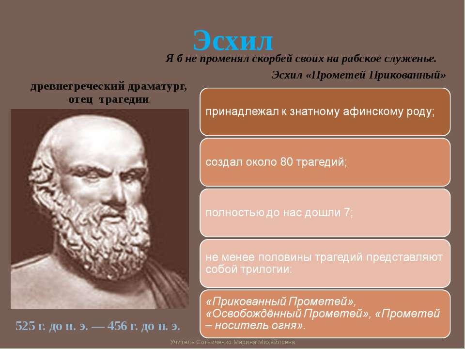 Эсхил древнегреческий драматург, отец трагедии 525 г. до н. э. — 456 г. до н....