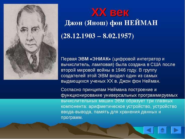 XX век Джон (Янош) фон НЕЙМАН (28.12.1903 – 8.02.1957) Первая ЭВМ «ЭНИАК» (ци...