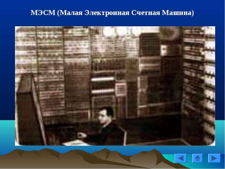 МЭСМ (Малая Электронная Счетная Машина)