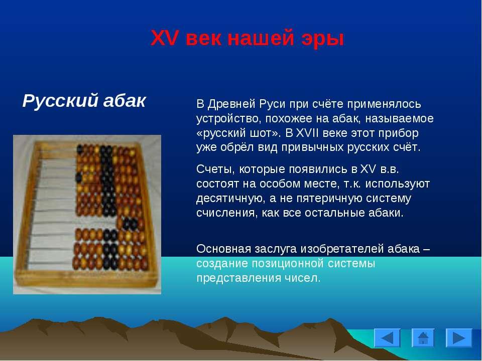 В Древней Руси при счёте применялось устройство, похожее на абак, называемое ...