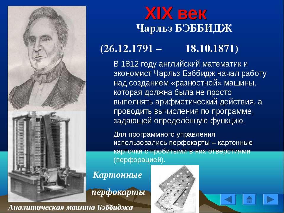 XIX век Чарльз БЭББИДЖ (26.12.1791 – 18.10.1871) Картонные перфокарты Аналити...