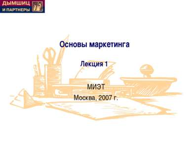 Основы маркетинга Лекция 1 МИЭТ Москва, 2007 г.