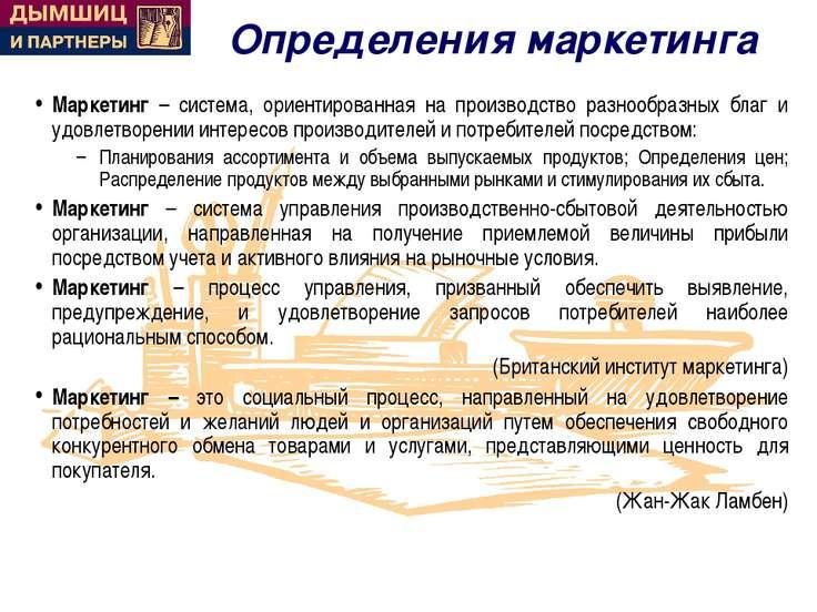 Определения маркетинга Маркетинг – система, ориентированная на производство р...