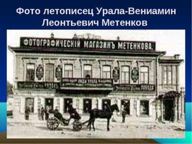 Фото летописец Урала-Вениамин Леонтьевич Метенков