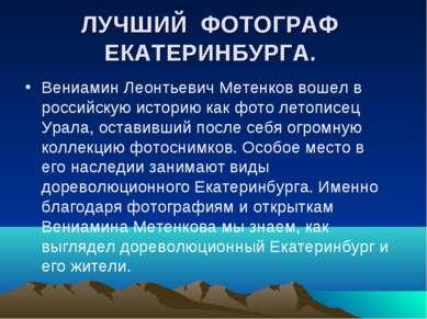 ЛУЧШИЙ ФОТОГРАФ ЕКАТЕРИНБУРГА. Вениамин Леонтьевич Метенков вошел в российску...
