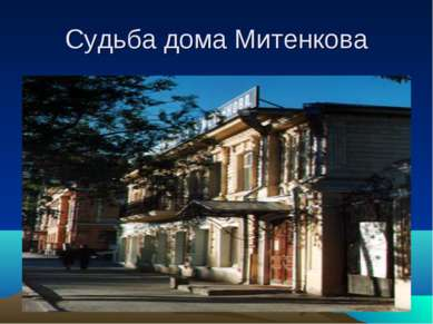 Судьба дома Митенкова