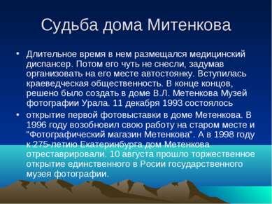 Судьба дома Митенкова Длительное время в нем размещался медицинский диспансер...