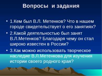 Вопросы и задания 1.Кем был В.Л. Метенков? Что в нашем городе свидетельствует...
