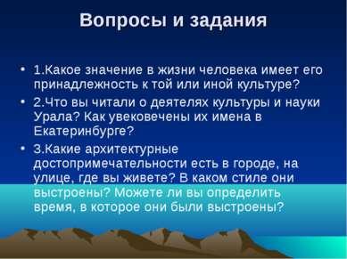 Вопросы и задания 1.Какое значение в жизни человека имеет его принадлежность ...