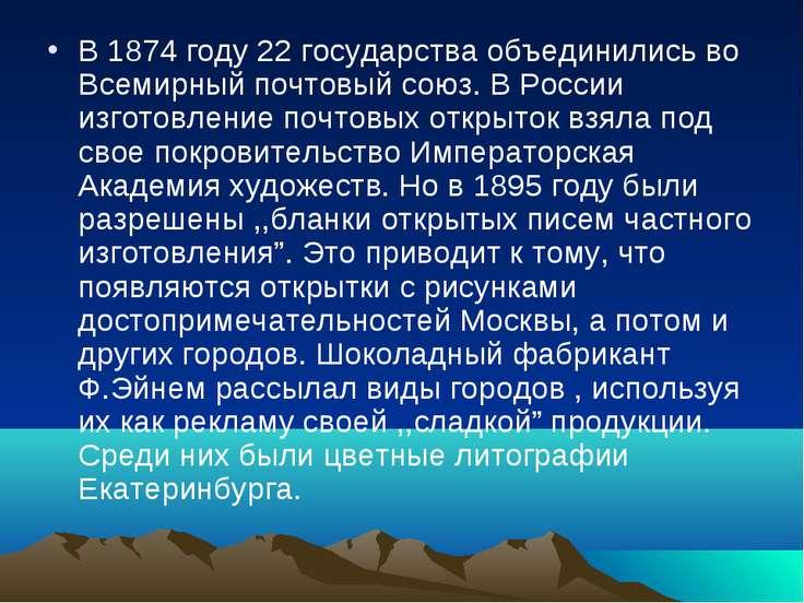 В 1874 году 22 государства объединились во Всемирный почтовый союз. В России ...