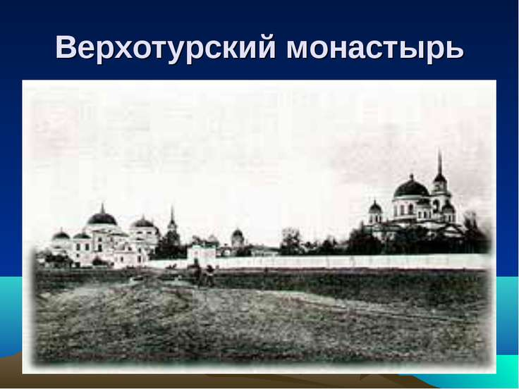 Верхотурский монастырь