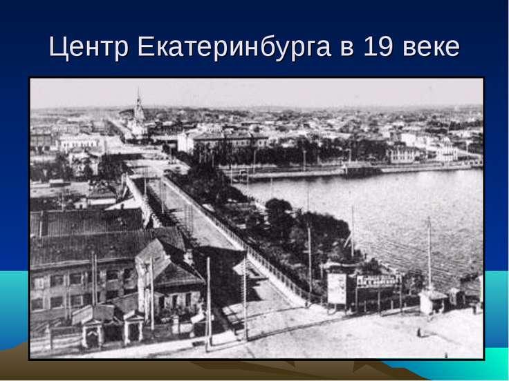 Центр Екатеринбурга в 19 веке
