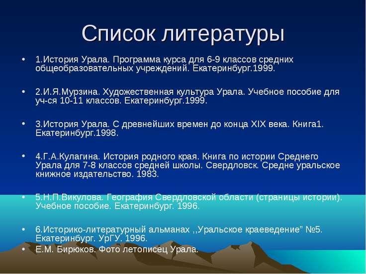 Список литературы 1.История Урала. Программа курса для 6-9 классов средних об...