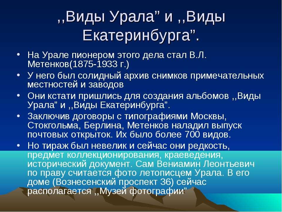 """,,Виды Урала"""" и ,,Виды Екатеринбурга"""". На Урале пионером этого дела стал В.Л...."""