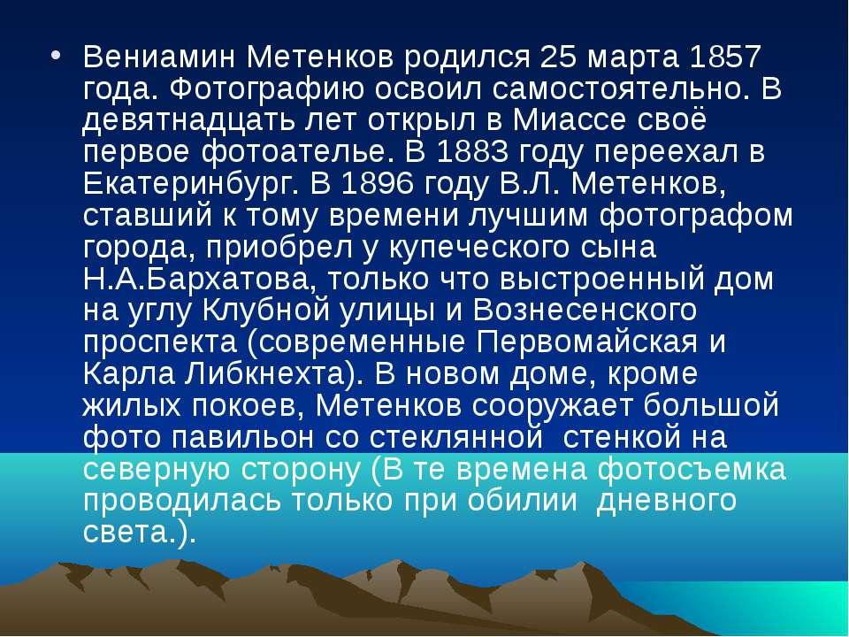 Вениамин Метенков родился 25 марта 1857 года. Фотографию освоил самостоятельн...