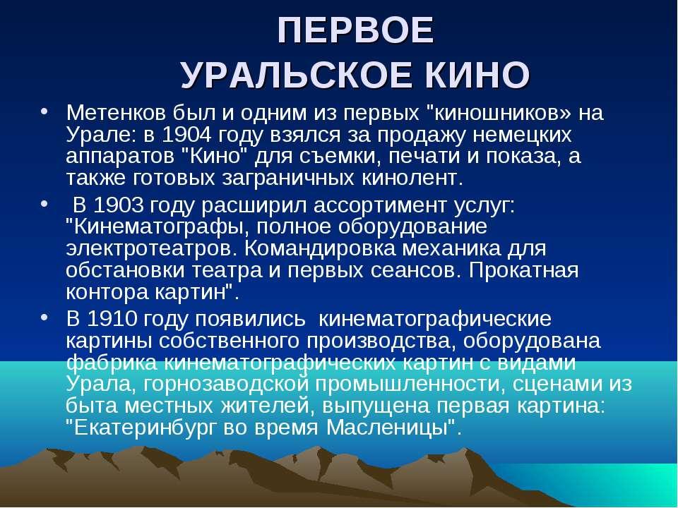"""ПЕРВОЕ УРАЛЬСКОЕ КИНО Метенков был и одним из первых """"киношников» на Урале: в..."""