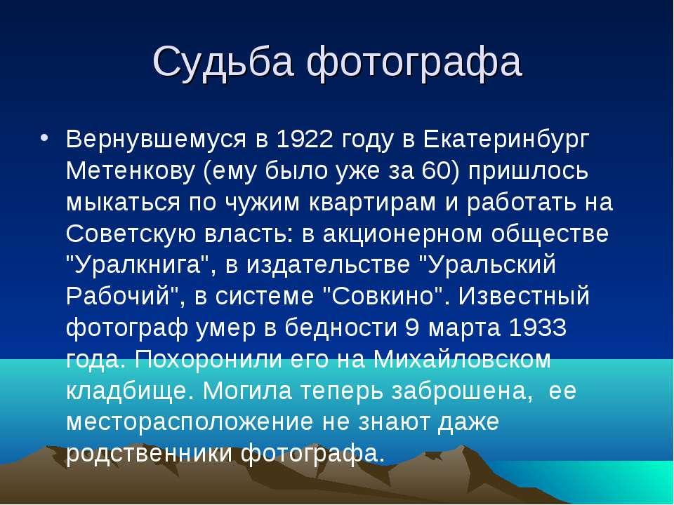 Судьба фотографа Вернувшемуся в 1922 году в Екатеринбург Метенкову (ему было ...