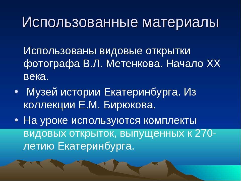 Использованные материалы Использованы видовые открытки фотографа В.Л. Метенко...